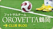 鶴岡のフットサルチーム Orovettaブログ